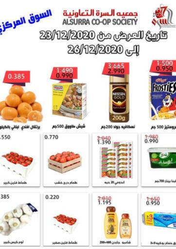 Kuwait Al- Surra Cooperative Society offers in D4D Online. Special Offer. . Till 26th December