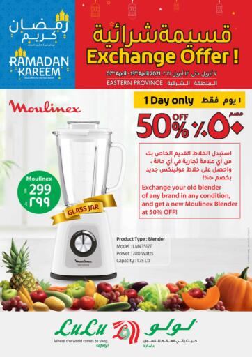 KSA, Saudi Arabia, Saudi - Jubail LULU Hypermarket  offers in D4D Online. Exchange Offer - One day only. . Only On 12th April