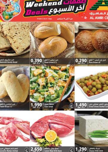 Oman - Salalah Al Amri Center offers in D4D Online. Weekend Deals. . Till 4th September