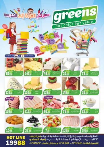 Egypt - Cairo Greens-Market offers in D4D Online. Back to School. . Till 20th October