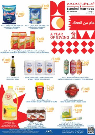 Bahrain Tamimi Markets offers in D4D Online. A Year Of Giving. A Year Of Giving at Tamimi Markets! Get Groceries, Health & Beauty products, Meat and much more at Tamimi Markets. Offer valid until  20th  April. Happy Shopping!!. Till 20th April