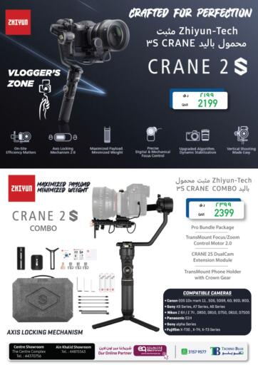 Qatar - Al Khor Techno Blue offers in D4D Online. Vlogger Zone. Now its time to shop from Techno Blue. Get Vlogger Zone  offers and get your products at great discounts. Offers valid Till 30th September.   Hurry Up!!!!!. Till 30th September