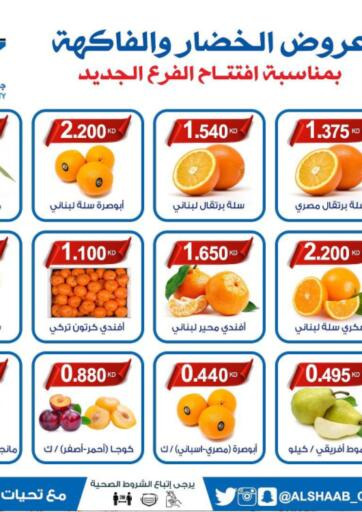 Kuwait Al Sha'ab Co-op Society offers in D4D Online. Fruits & Vegetables Offer. . Only On 12th April
