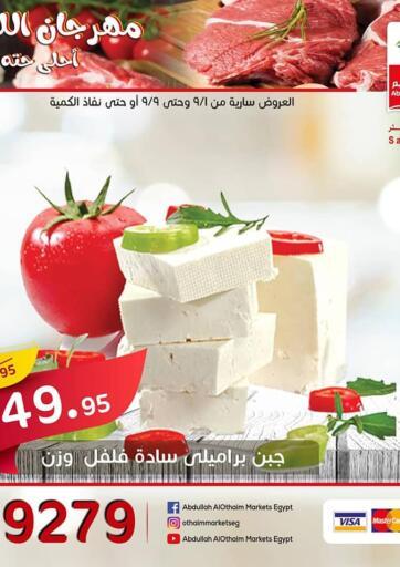 Egypt - Cairo Othaim Market   offers in D4D Online. Special Offer. Special Offer Available At Othaim Market .Offer Valid Till 09th September. Hurry Up!!. Till 09th September