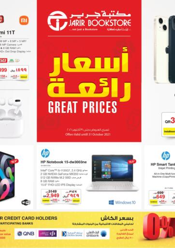 Qatar - Doha Jarir Bookstore  offers in D4D Online. Great Prices. . Till 31st October
