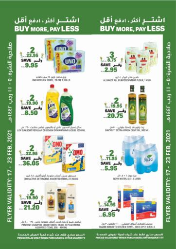 KSA, Saudi Arabia, Saudi - Jubail Tamimi Market offers in D4D Online. Buy More, Pay Less. Now you can get your daily products from your favorite brands during the 'Buy More, Pay Less' at Tamimi Market Stores. This offer is only valid Till 23rd February 2021.. Till 23rd February