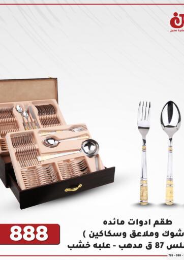 Egypt - Cairo Raneen offers in D4D Online. Special Offer. . Till 04th September