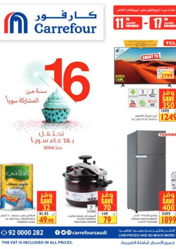 KSA, Saudi Arabia, Saudi - Al Khobar Carrefour offers in D4D Online. 16 Years Of Togetherness. Take advantage of the '16 Years Of Togetherness' Offers and buy your favorite products at the best prices from # Carrefour Saudi Arabia! This offer is valid Till 17th November 2020. Enjoy Shopping!!!. Till 17th November