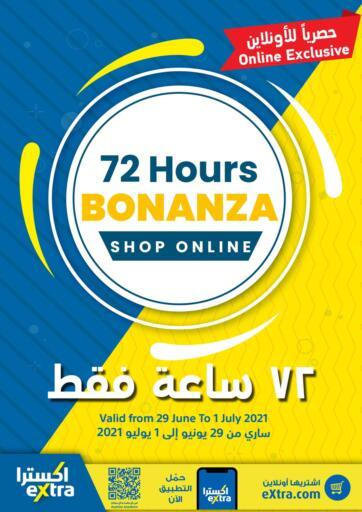 Oman - Sohar eXtra offers in D4D Online. 72 Hours Bonanza. . Till 1st July