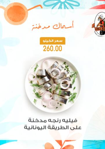 Egypt - Cairo Gomla Market offers in D4D Online. Special Offer. . Until Stock Last