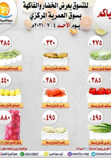 Kuwait Omariya Co-operative Society offers in D4D Online. Fruits & Vegetables Offer. . Only On 4th July