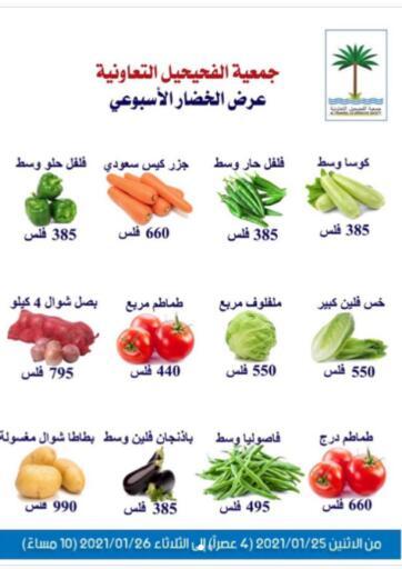Kuwait Al Fahaheel Co - Op Society offers in D4D Online. Fresh Deals. . Till 26th January