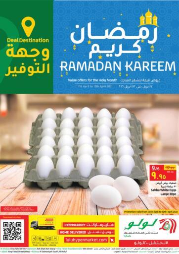 KSA, Saudi Arabia, Saudi - Jubail LULU Hypermarket  offers in D4D Online. Ramadan Kareem. . Till 13th April