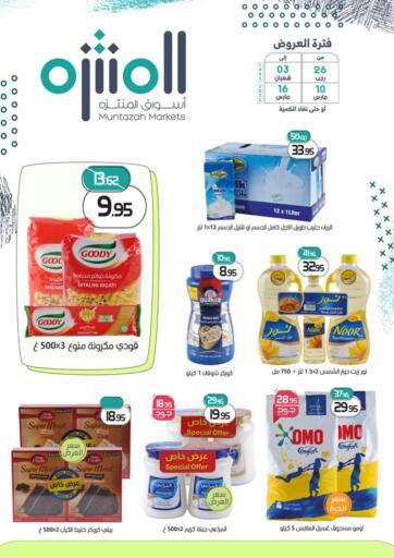 KSA, Saudi Arabia, Saudi - Qatif Muntazah Markets offers in D4D Online. Special Offer.
