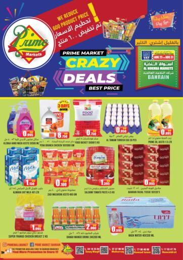 Bahrain Prime Markets offers in D4D Online. Crazy Deals. Crazy Deals at Prime Markets !  Offers on Groceries,Home appliances,Electronics,Fish&Meat,vegetables,Fruits and much more are valid Till 31st August Get it Now!! Enjoy Shopping!. Till 31st August