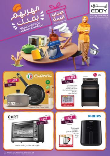 KSA, Saudi Arabia, Saudi - Dammam EDDY offers in D4D Online. Cooking Festival. EDDY is here with Cooking Festival Offers on your way for you. Get Exclusive Discounts on Home Needs etc. at their store. Till 14th September 2021. Enjoy Shopping!!!!. Till 14th September