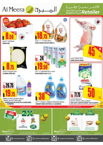 Qatar - Al Khor Al Meera offers in D4D Online. Best Deal. Best Deal Offers Are Available At Al Meera. Offers Are Valid Till  02nd March.Enjoy Shopping!!!. Till 02nd March
