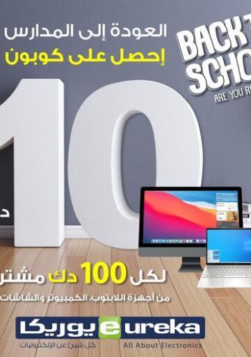 Kuwait Eureka offers in D4D Online. Back to School. . Until Stock Last
