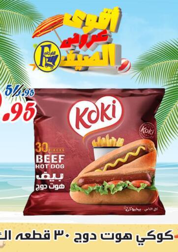Egypt - Cairo El Fergany Hyper Market   offers in D4D Online. Special Offer. . Till 22nd June