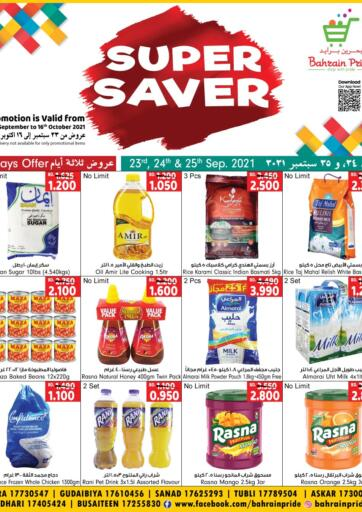 Bahrain Bahrain Pride offers in D4D Online. Super Saver. Super Saver at Baharain Pride !  Offers on Groceries,Clothes and much more are valid Till 16th October Get it Now!! Enjoy Shopping!. Till 16th October