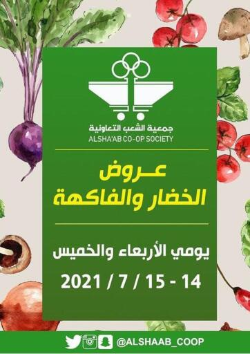 Kuwait Al Sha'ab Co-op Society offers in D4D Online. Special Offer. . Till 15th July