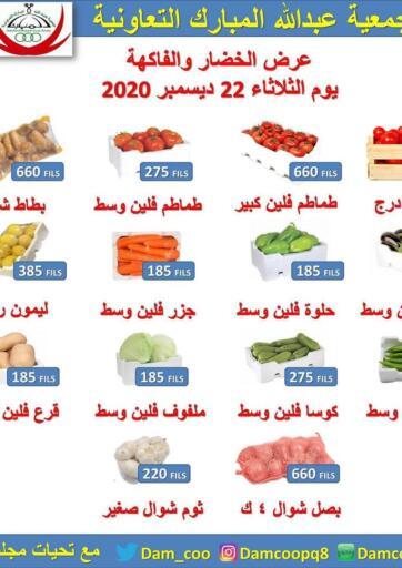 Kuwait Abdullah Al-Mubarak Co-op. Society offers in D4D Online. Fresh Deals. . Only on 22nd December