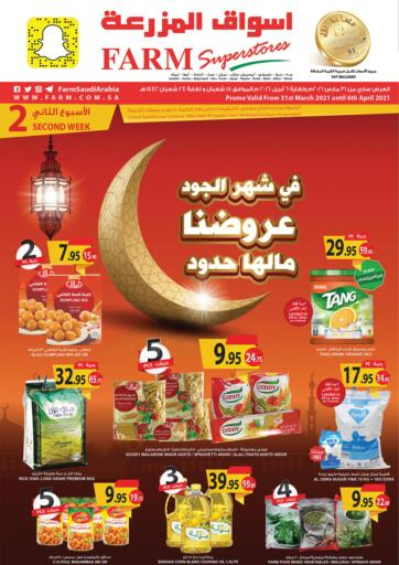 KSA, Saudi Arabia, Saudi - Qatif Farm Superstores offers in D4D Online. Unlimited Ramadan Offers. Now you can get your products from your favorite brands during the 'Unlimited Ramadan Offers ' at Farm Superstores. This offer is only valid Till 6th April 2021.. Till 6th April