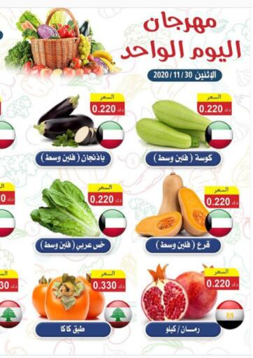 Kuwait ZAHRA COOPERATIVE SOCIETY offers in D4D Online. One Day Offer. . Only On 30th November