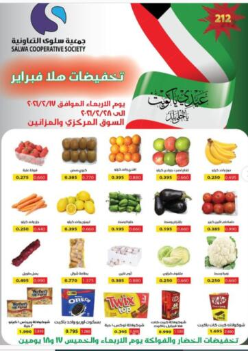 Kuwait Salwa Co-Operative Society  offers in D4D Online. Special Offer. . Until Stock Last