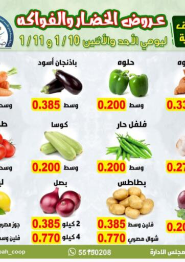 Kuwait Sabah Al-Ahmad Cooperative Society offers in D4D Online. Vegetable & Fruit offers. . Till 11th January
