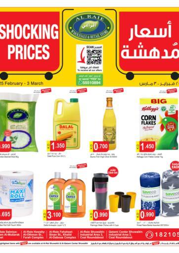 Kuwait AL RAIE SUPERMARKET offers in D4D Online. Shocking Prices. . Till 03rd March