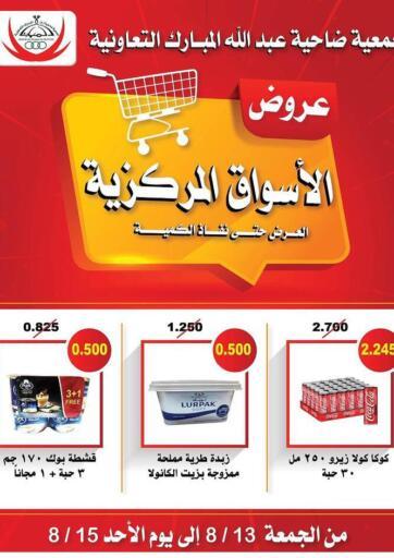 Kuwait Abdullah Al-Mubarak Co-op. Society offers in D4D Online. Special Offer. . Till 15th August