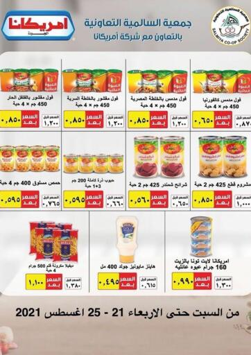Kuwait Salmiya Co-op Society offers in D4D Online. Special Offer. . Till 25th August