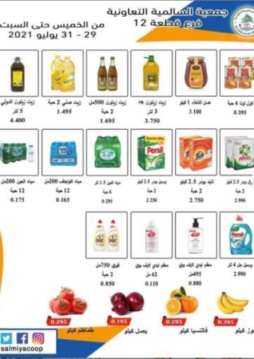 Kuwait Salmiya Co-op Society offers in D4D Online. Special Offer. . Till 31st July