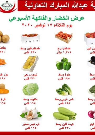 Kuwait Abdullah Al-Mubarak Co-op. Society offers in D4D Online. Fresh Deals. . Only On 17th November