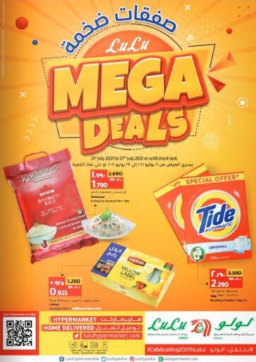 Kuwait Lulu Hypermarket  offers in D4D Online. Mega Deals. . Till 27th july