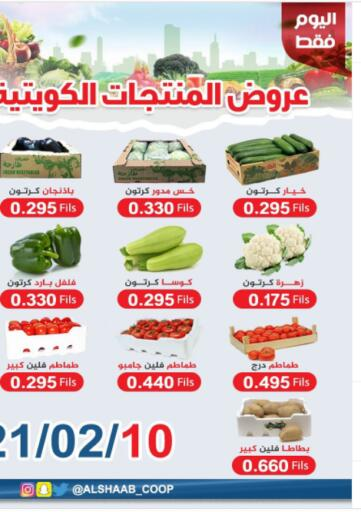 Kuwait Al Sha'ab Co-op Society offers in D4D Online. One Day Offer. . Only On 10th February