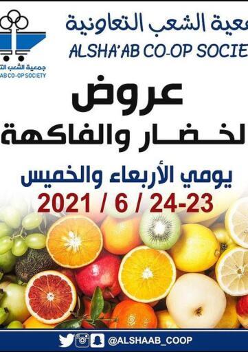 Kuwait Al Sha'ab Co-op Society offers in D4D Online. Fruits & Vegetables Offer. . Till 24th June