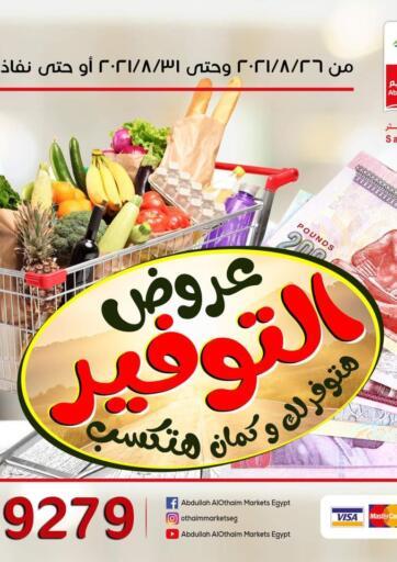 Egypt - Cairo Othaim Market   offers in D4D Online. More Savings. . Till 31st August