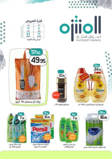 KSA, Saudi Arabia, Saudi - Qatif Muntazah Markets offers in D4D Online. Special Offer. Now you can get your daily products from your favorite brands during the 'Special Offer' at Muntazah Markets Stores. This offer is only valid Till 23rd February 2021.. Till 23rd February