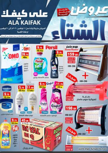 KSA, Saudi Arabia, Saudi - Al Khobar Ala Kaifak offers in D4D Online. Winter Offer ❄️. Do not miss these Winter Offers on your favorite products while shopping in all stores # Saudi Ala Kaifak These offers are only available Until 20th November. Happy Shopping!. Till 20th November