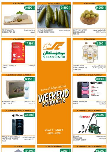 Oman - Salalah Sultan Center  offers in D4D Online. Weekend Products. . Till 6th February