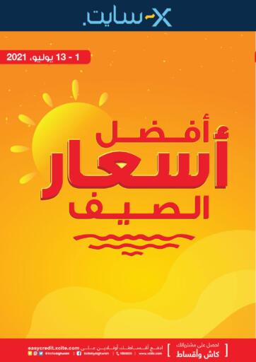 Kuwait X-Cite offers in D4D Online. Best Summer Prices. . Till 13th July