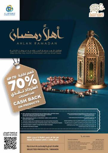 UAE - Dubai Union Coop offers in D4D Online. Ahlan Ramadan Smart Deals Up To 70% OFF Cashback.