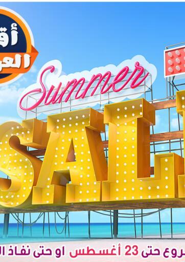 Egypt - Cairo  El Sorady market  offers in D4D Online. Summer Sale. . Till 23rd August