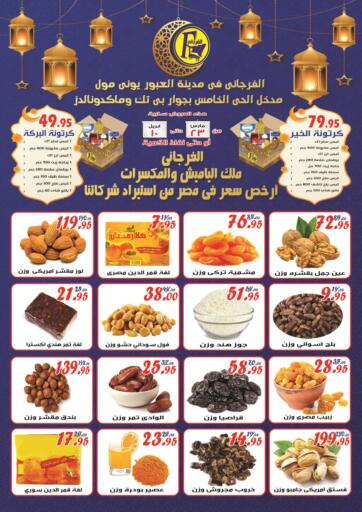 Egypt - Cairo El Fergany Hyper Market   offers in D4D Online. Nuts Offer. . Till 10th April