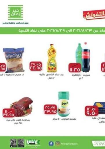 Egypt - Cairo Kheir Zaman  offers in D4D Online. Special Offer. . Till 29th September