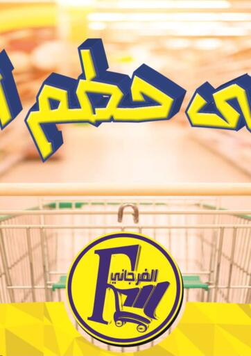 Egypt - Cairo El Fergany Hyper Market   offers in D4D Online. Price smashing offers. . Till 10th February
