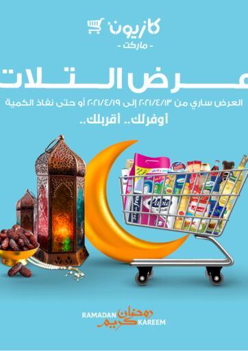 Egypt - Cairo Kazyon  offers in D4D Online. Ramadan Offers. . Till 19th April