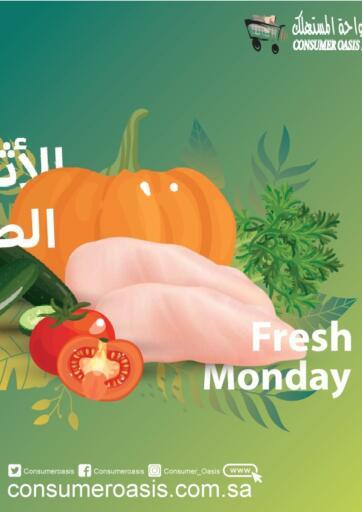 KSA, Saudi Arabia, Saudi - Riyadh Consumer Oasis offers in D4D Online. Fresh Monday. . Only On 5th April
